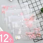 12個 文件袋透明A4加厚簡約卡通文件夾塑料資料袋【時尚大衣櫥】