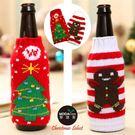 【摩達客】溫暖優質針織聖誕啤酒瓶套兩入組-薑餅人+聖誕樹圖案(聖誕派對餐桌佈置)
