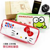 ☆小時候創意屋☆ 三麗鷗 正版授權 雙拉鍊 鉛筆盒 HELLO KITTY 大眼蛙 筆袋 零錢包 化妝包 收納袋