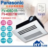 Panasonic 國際 浴室暖風乾燥機 FV-40BD1W (220V)【雙馬達高效換氣】-《HY生活館》