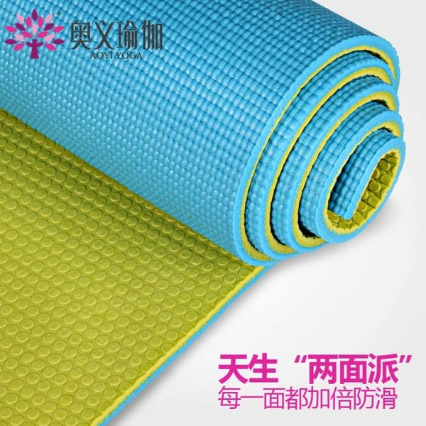 食尚玩家 奧義彩虹瑜伽墊初學者加厚8mm雙色瑜珈墊子防滑加寬健身毯