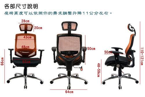 《嘉事美》 蓋特多功能透氣網布鋁合金辦公椅 主管椅 電腦椅 穿衣鏡 立鏡 書櫃 鞋櫃 辦公傢俱