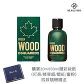 DSQUARED2 WOOD 心動綠男性淡香水 30ml 贈彩妝紙《BEAULY倍莉》