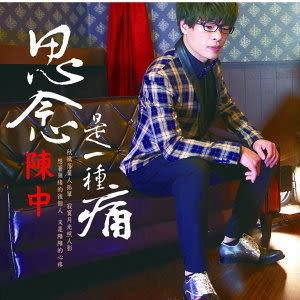 陳中 思念是一種痛 CD附DVD (購潮8)