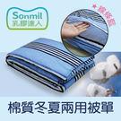 sonmil單人棉質冬夏2用涼被單 150x195cm (花色:條紋藍)