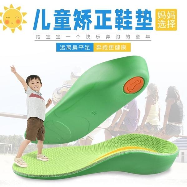 兒童足弓矯正鞋墊升級款透氣吸汗分壓防痛扁平內八足外翻墊糾正墊 初色家居館