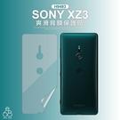 背膜 SONY XZ3 H9493 *6吋 似包膜 爽滑 背貼 保護貼 手機膜 背面 保護貼膜 手機貼 保護膜