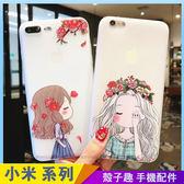 清新女孩 紅米Note7 紅米Note6 pro 紅米Note5 手機殼 手機套 文藝卡通少女 保護殼保護套 全包邊軟殼