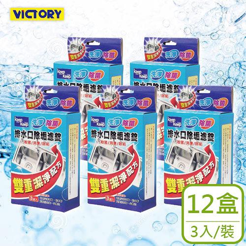 【VICTORY】雙重清淨排水口除垢濾錠(3入*12盒)#1035007