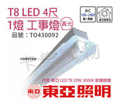TOA東亞 LTS4140XAA LED 20W 4尺1燈 3000K 黃光 全電壓 工事燈 _ TO430092