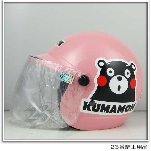 【KK 兒童帽 熊本熊 KM-1 兒童 安全帽 淺粉】3/4罩、附鏡片