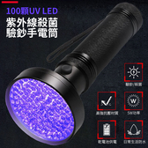 100顆UV LED紫外線殺菌驗鈔手電筒【BC0053】手工藝UV膠 寵物廁所訓練