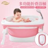 大號嬰兒洗澡盆 新生兒可坐躺通用多功能摺疊兒童洗澡桶寶寶浴盆  NMS 露露日記