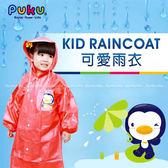 藍色企鵝 PUKU 斗篷式雨衣41506 好娃娃