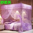 特賣蚊帳蚊帳單開門1.8m床家用1.5單人床老式落地紋賬簡易帳子1.2米支架2 WJ 熱銷