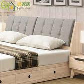 【綠家居】夏爾比   時尚6尺亞麻布雙人加大床頭箱(不含床底)