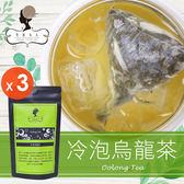 午茶夫人 冷泡烏龍茶 8入/袋x3 冷泡茶/茶包