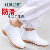 防水靴 白色雨鞋男女低筒水鞋廚房防滑套鞋耐油耐酸堿元寶鞋【小天使】