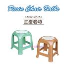 【我們網路購物商城】聯府 RC-655金座圓椅 兒童椅 塑膠椅 RC655 旅遊 椅子