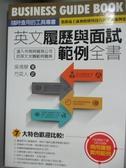 【書寶二手書T3/財經企管_JNE】英文履歷與面試範例全書_吳湘琴