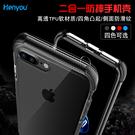 88柑仔店~ 新款防摔8蘋果iPhoneX手機殼X全包iPhone7Plus男女款6S透明硅膠套