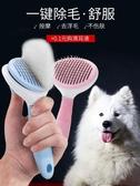 狗毛梳子擼貓毛專用針梳寵物梳毛器泰迪金毛大型犬梳毛刷狗狗用品 樂活生活館