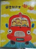 【書寶二手書T9/少年童書_ZCO】圖書館巴士嘟嘟_趙焌
