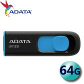 ADATA 威剛 64GB 64G UV128 USB3.2 隨身碟