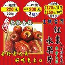 LA0218【生機▪台灣紅棗▪水果片►2...