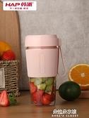 榨汁杯便攜式迷你榨汁機家用水果小型炸果汁機無線電動多功能榨汁杯 朵拉朵