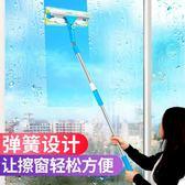 限時8折秒殺刮水器擦玻璃器雙面玻璃清潔器加長伸縮桿玻璃刮擦窗器擦玻璃工具jy