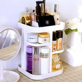 【年終】全館大促旋轉化妝品收納盒公主家用簡約塑料整理梳妝臺桌面口紅置物架