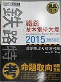 【書寶二手書T7/進修考試_DCF】鐵路特考-鐵路基本電學大意_陳澤_+2015年