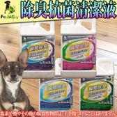 【zoo寵物商城】Fasido法西多》環境全方位除臭抗菌清潔液-1L