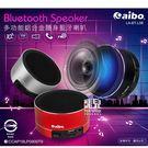 【飛兒】aibo LA-BT-L06 多功能鋁合金隨身藍芽喇叭 MicroSD FM 喇叭 USB充電 麥克風 (A)