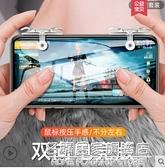 吃雞神器輔助器手機游戲機式蘋果專用六指手柄自動壓搶透視掛連點物理槍神外設 名購新品