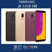 (贈玻璃貼+側掀皮套)三星 SAMSUNG Galaxy J8/6吋螢幕/臉部辨識/多重視窗/八段美顏【馬尼通訊】