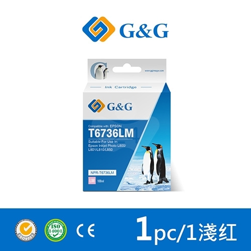 【G&G】for EPSON T673600/T6736/100ml 淡紅色相容連供墨水/適用L800/L1800/L805