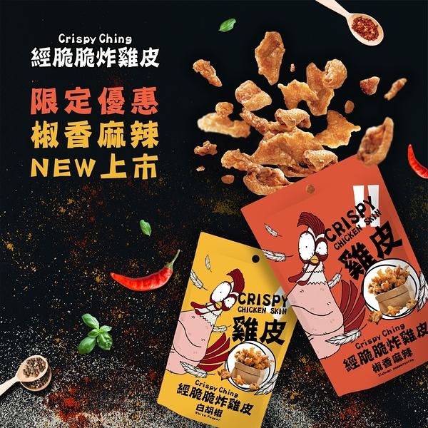 經脆脆 雞皮餅乾 30g/包 白胡椒雞皮 嗆辣芥末 椒香麻辣 | OS小舖