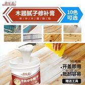 修補膏 木地板填縫劑 實木器家具修補膏縫隙填充膏地板裂縫 彩色膩子膏 12色