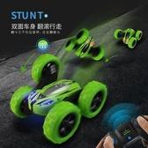 無線遙控汽車越野車玩具男孩充電動翻斗車特技翻滾車 QQ24521『MG大尺碼』