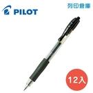 PILOT 百樂 BL-G2-5 黑色 G2 0.5自動中性筆 12入/盒