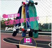 滑板女生初學者刷街公路全能舞板男成人【極簡生活館】