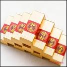 夠體面敬神金磚米X1套10盒可堆疊組 (平安 健康 順利 如意 大吉 好運 納財 富貴 圓滿 豐收)