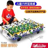 足球桌 拓樸運動 兒童桌上足球桌 6桿桌上足球台 兒童益智游戲 兒童玩具 MKS阿薩布魯
