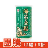 團購12罐/箱 打9折 - 廣達香 海苔魚鬆(255g)