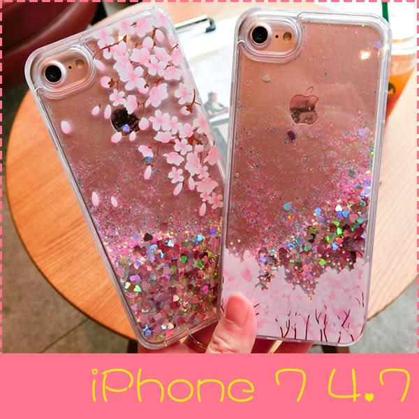 【萌萌噠】iPhone 7  (4.7吋) 日本熱銷 粉色櫻花 桃林液體流沙保護殼  全包軟邊硬殼 手機殼