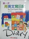 【書寶二手書T5/語言學習_DUI】第一次用英文寫日記_陳幸琦
