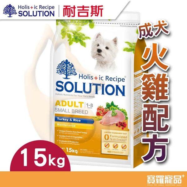 耐吉斯成犬/火雞 15kg【寶羅寵品】