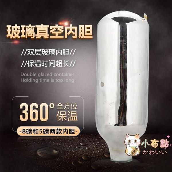 3.2L/8磅大號真空玻璃內膽家用熱水瓶保溫瓶壺膽2升/5磅開水瓶膽 【八折搶購】
